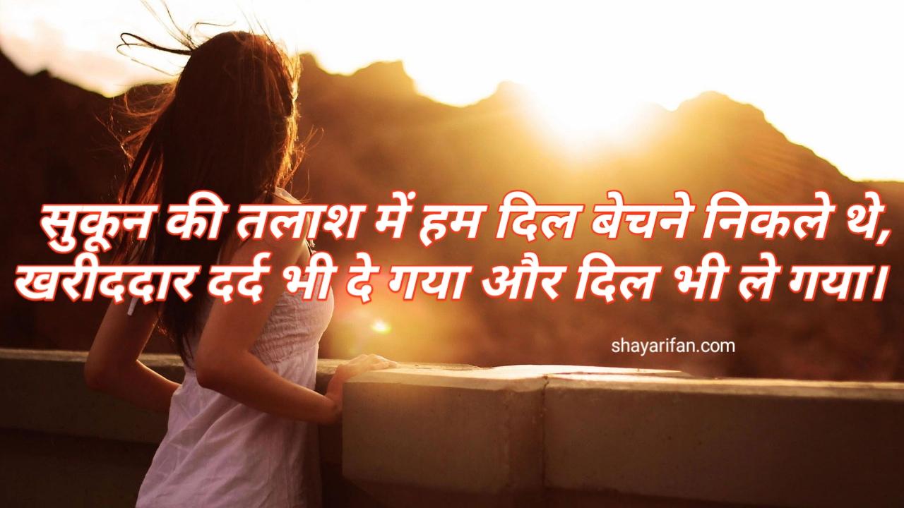 Hindi sad shayari Sukun ki talas me hm dil bechne nikle the , kharidar drad bhi de gaya aur dil bhi legaya