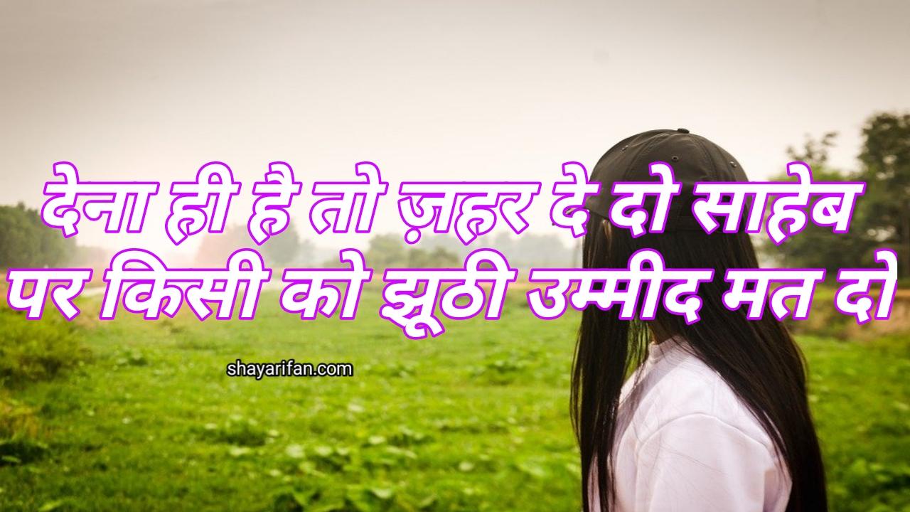 Hindi sad shayari dena hi hai to jahr de do shaheb par kisi ko jhuti ummid mt do