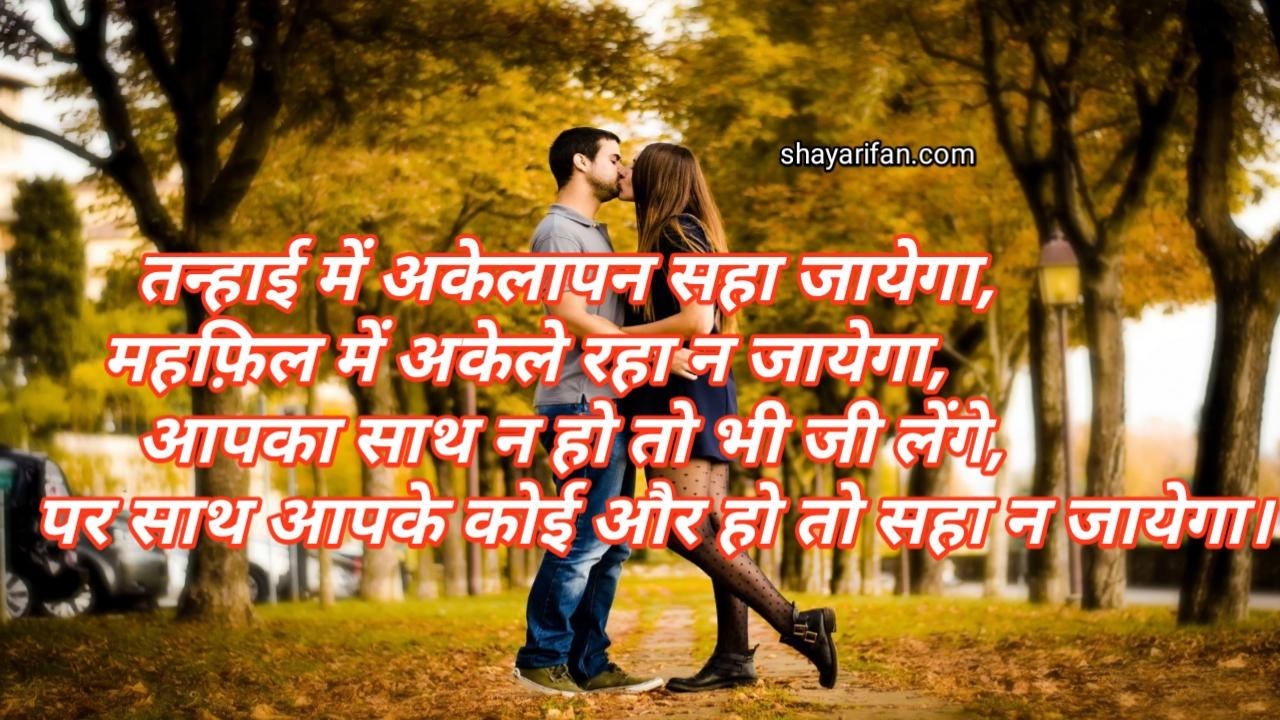 Hindi sad shayari tnahae me aakelapn sha nahi jayega , mhphil me akele rha nahi jayega , aapka sath n ho to bhi ji lege , pr sath aapke koi aur ho to saha nahi jayega
