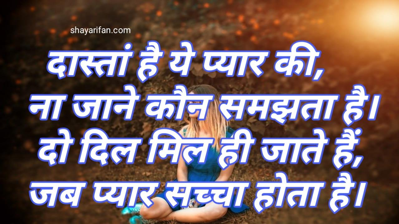 Hindi_love__shayari____dsatana_hai_ye_payar_ki_,__na_jane_kaina_samjh