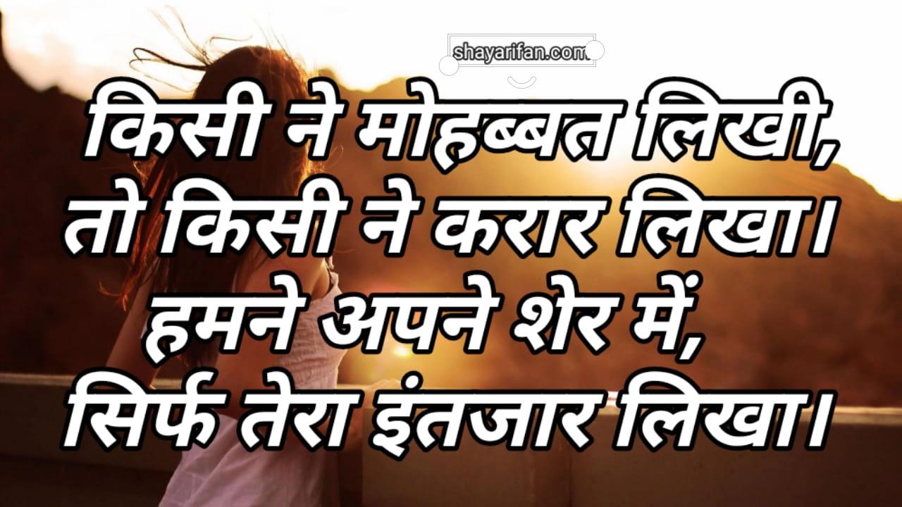 Hindi_love__shayari____kisi_ne_mohabat_likhi___to_kisi_ne_krar_likha