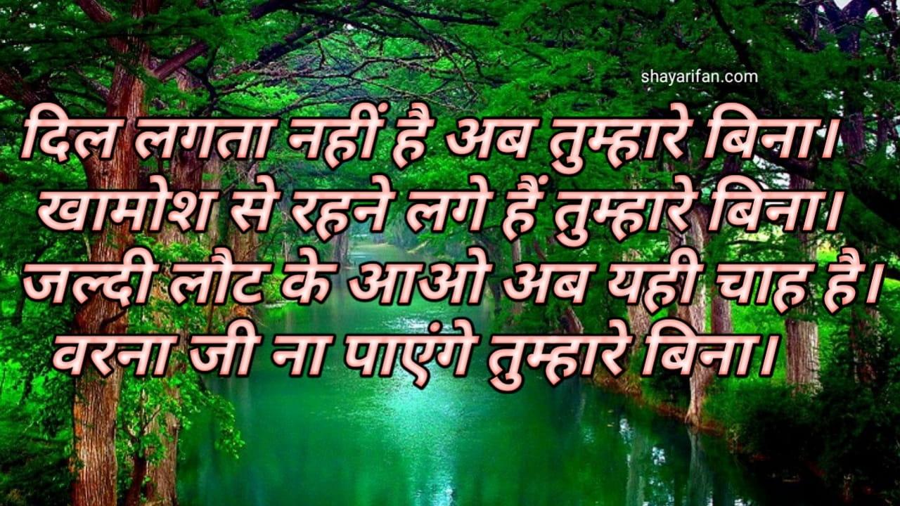 Hindi_love_shayari_____Dil_lgata_nahi_hai_aab_tumare_bina