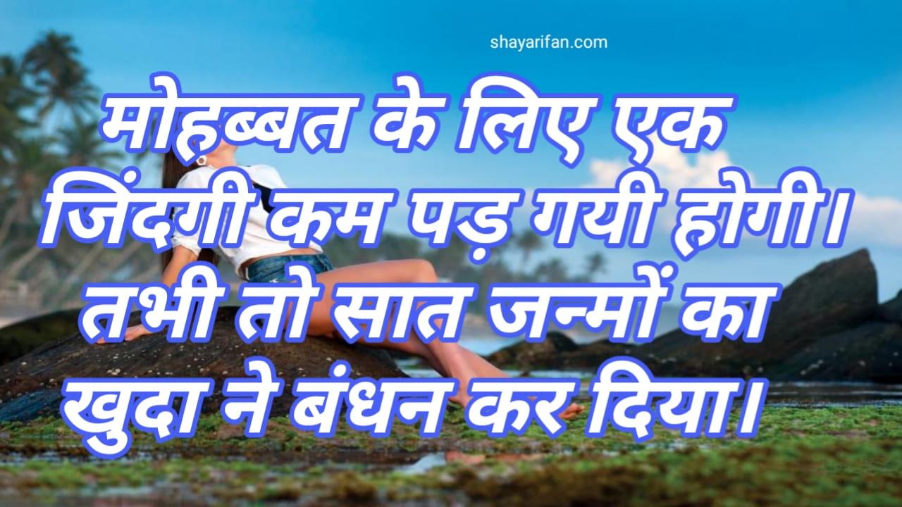 Hindi_love_shayari_____mohabt_ke_liye__ek_jindgi_kam_pad_gyi