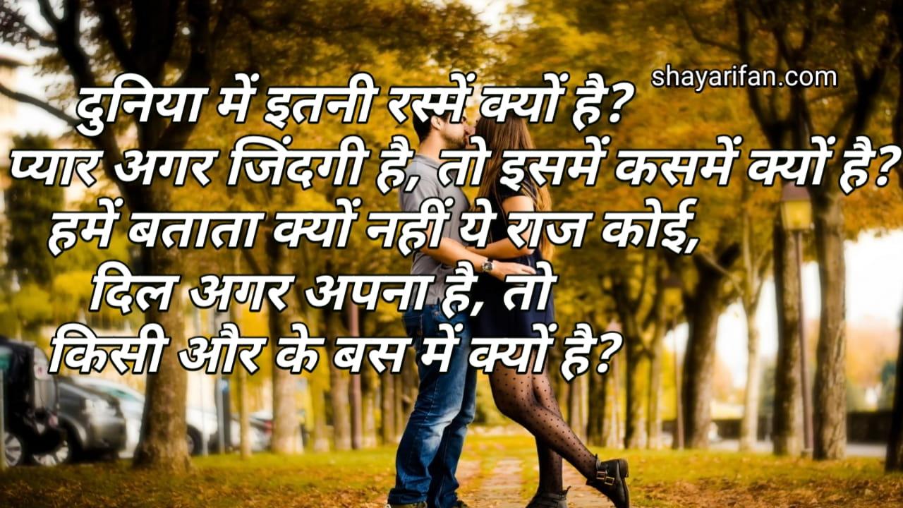 Hindi_love_shayari___duniya_me_itni_rasme_kyu___hai