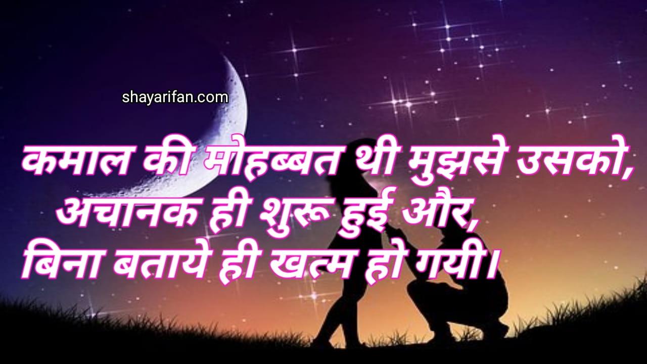 Hindi_love_shayari___kamal_ki_mohabat_thi___mujhse_usko,