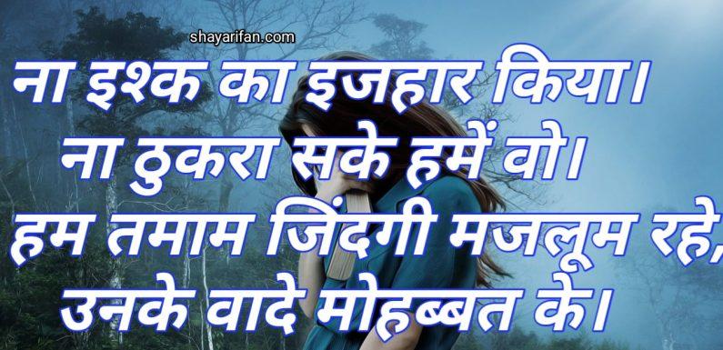 Top Hindi Hurt  Shayari Duniya Me Itni Rsme Kyu Hai