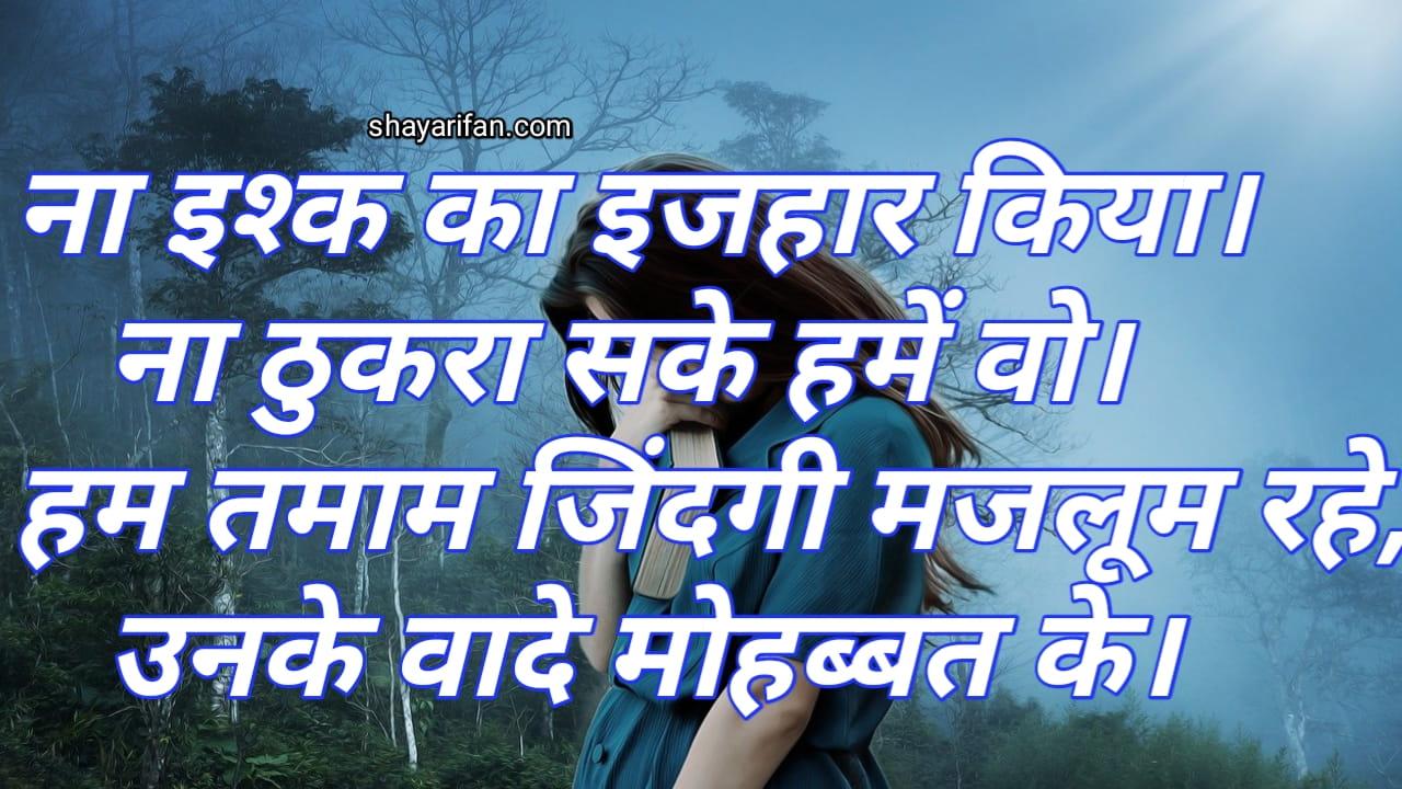 Hindi_love_shayari___na_iss_ko__ijhar_kiya_!_na_thukra__sake_hame_wo