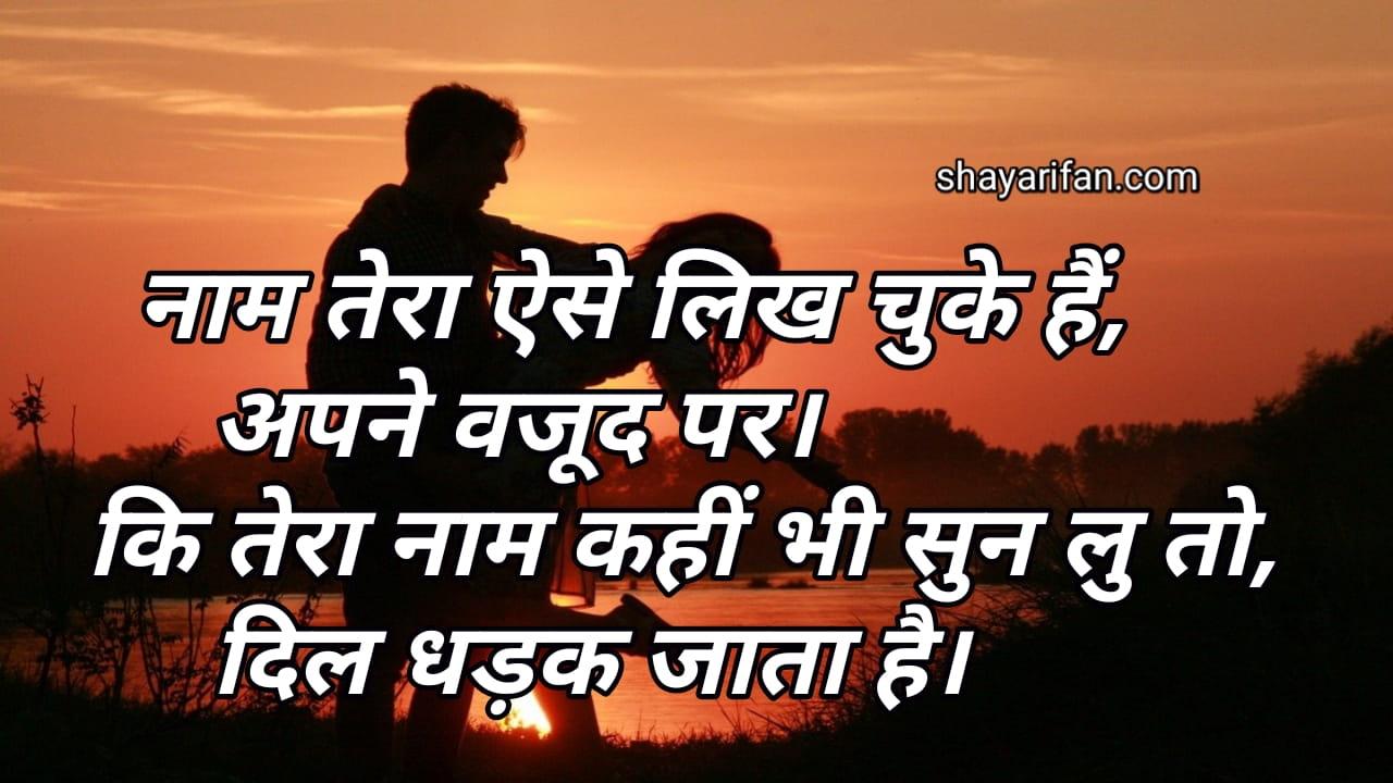 Hindi_love_shayari___naam_tera_aissa_likh_chuke_hai