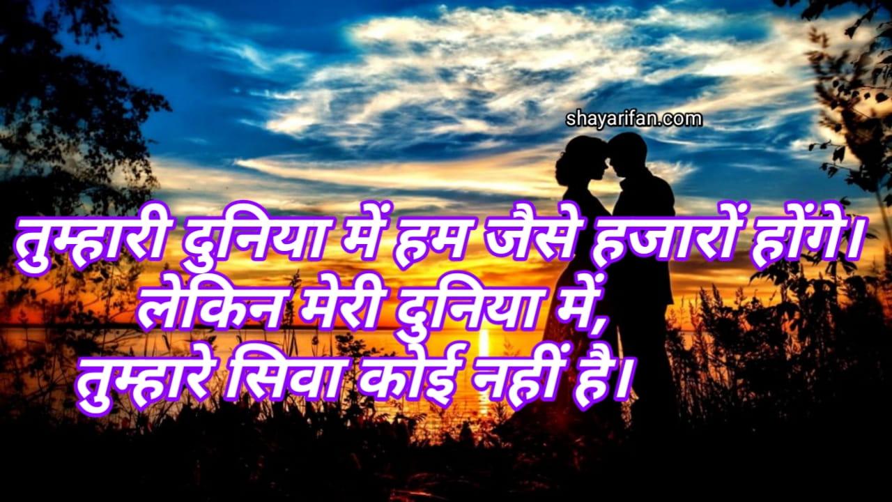 Hindi_love_shayari___tumari_duniya_me_hm_jaise_hajaro_hoge