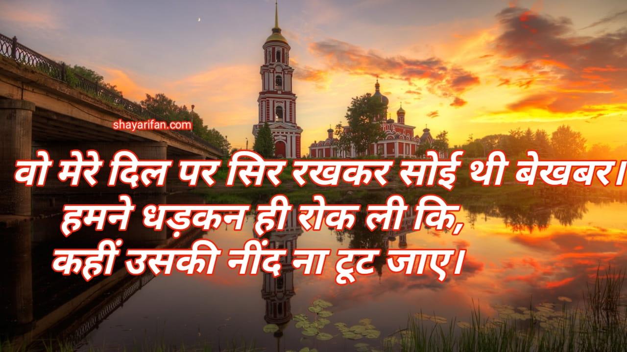 Hindi_love_shayari___wo___mere__dil_par__shir_rkh_kar_soi_thi_bekhbar