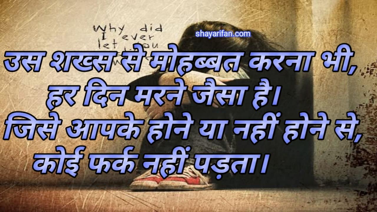 Hindi_love_shayri_____us__skhsh_se_mohabt_krna_bhi_._hr_din_mrne_jaisha_hai