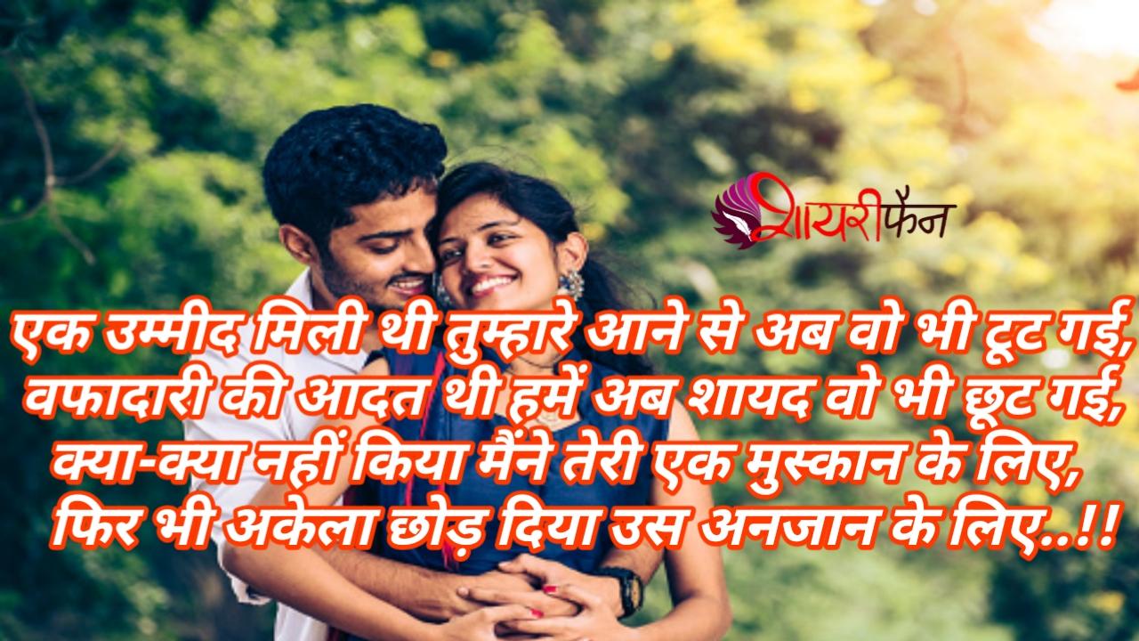 hindi love shayari ab ummid mili thi tumhare aane se ab wo bhi tut gayi,