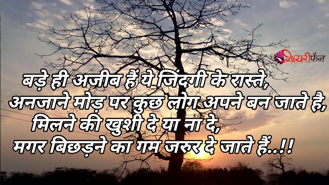 hindi love shayari bade hi aajib hai ye jindgi ke rashte,