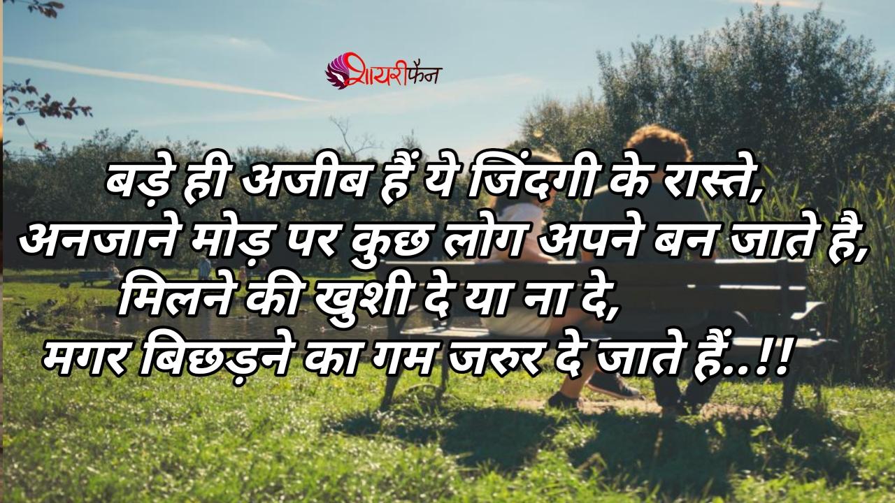 hindi love shayari bade hi aajib hai ye jindgi ke raste