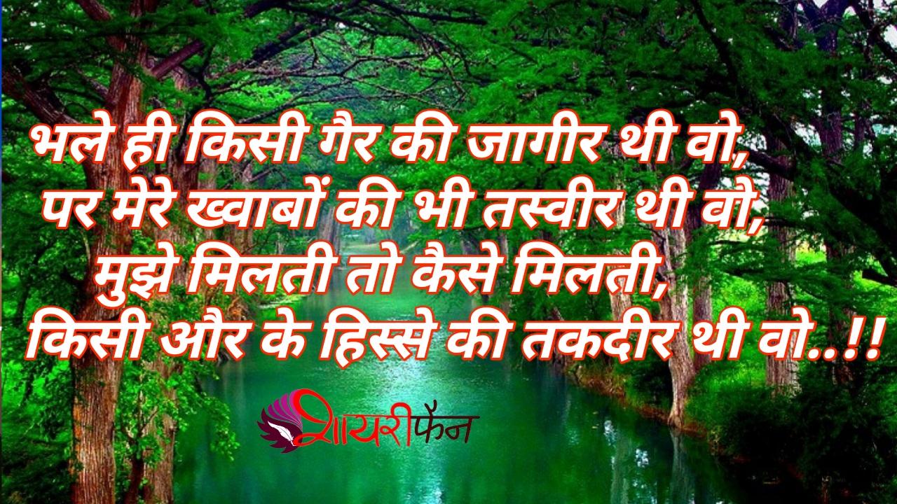 hindi love shayari bhale hi kisi gair ki jagir thi wo,