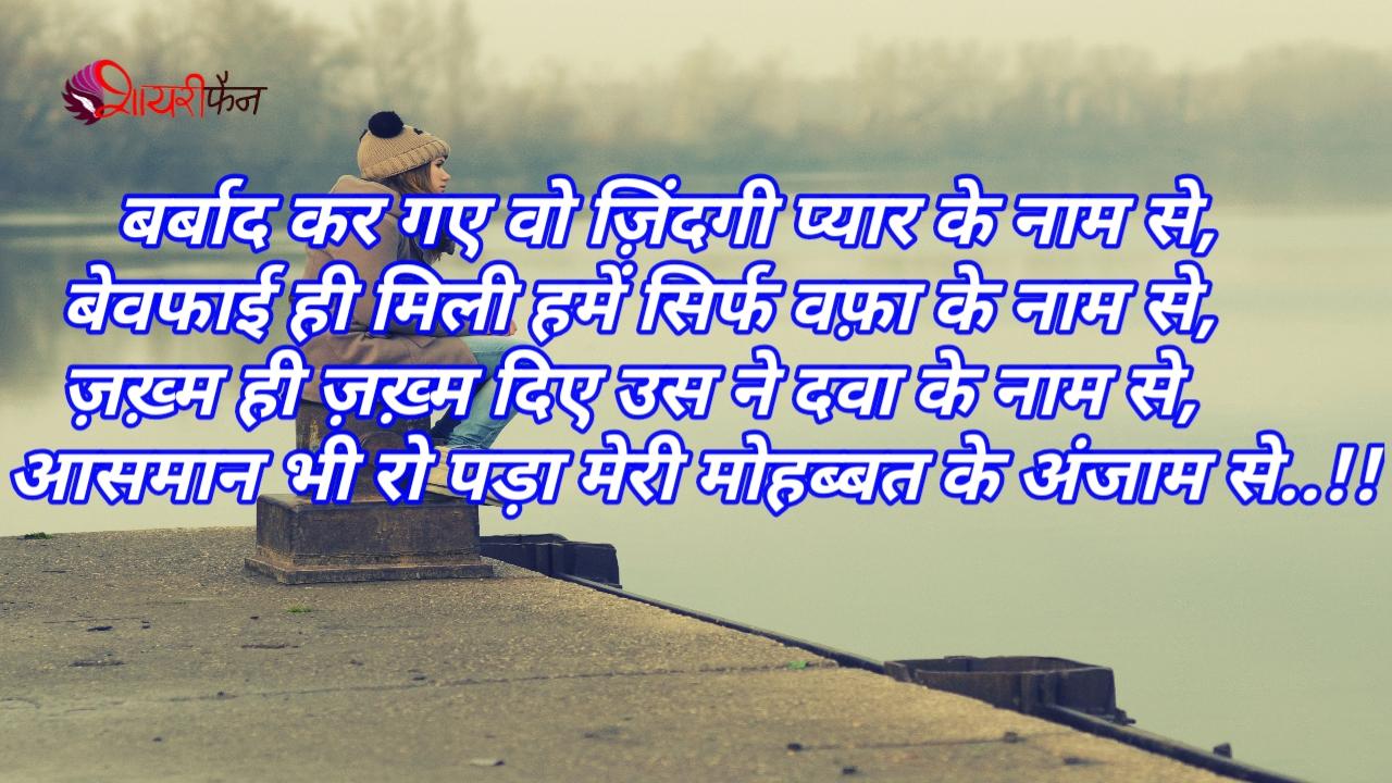 hindi love shayari brbad kar gye wo jindgi payar ke naam se