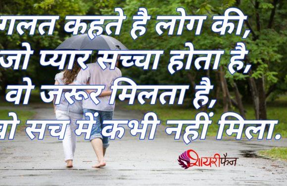 Top Hindi love Shayari  Bade Ajib Hai Ye Jindgi ke Rashte