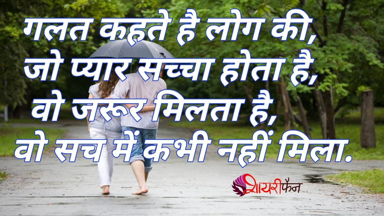 hindi love shayari galat kahte hai log ki ,