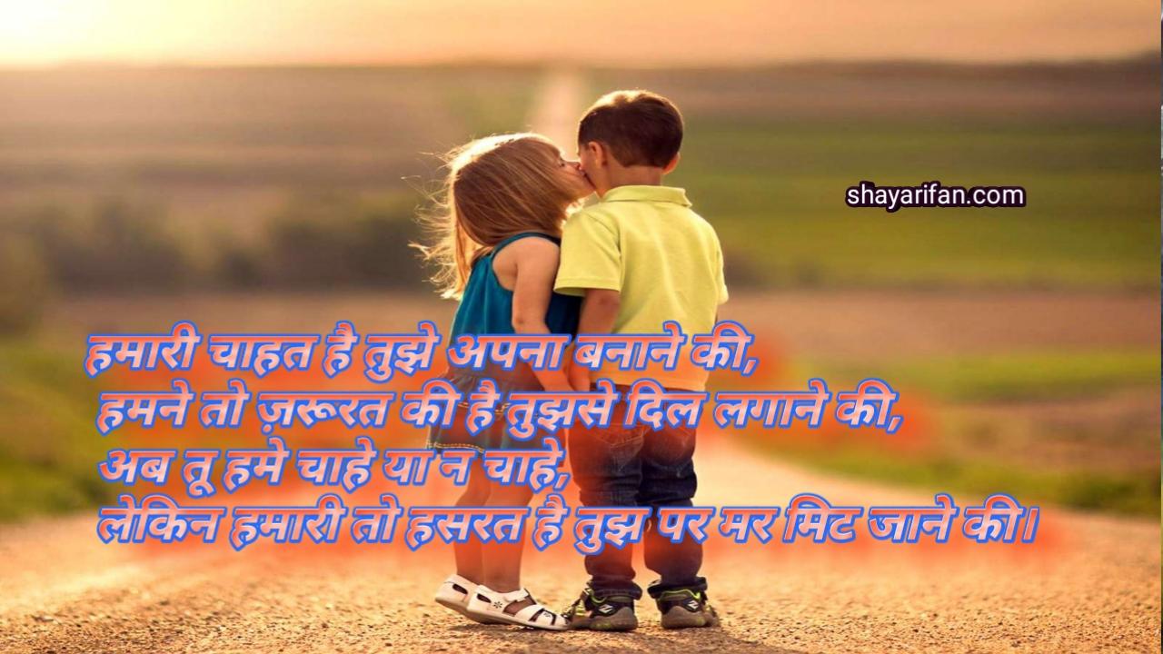 hindi love shayari hamri chahat hai tujhe aapna banane ki ,