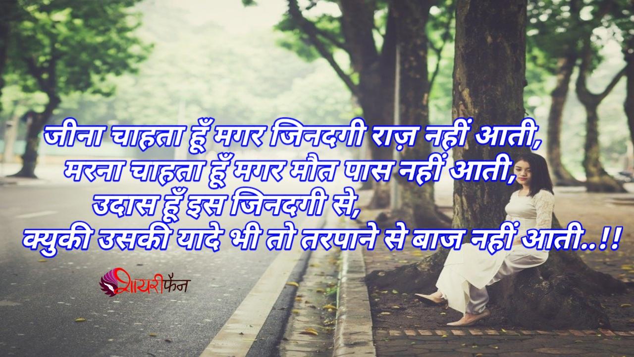 hindi love shayari jina chahata hu magr jindgi raj nahi aati,