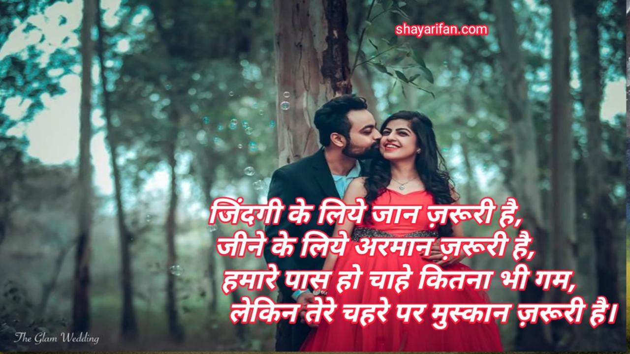 hindi love shayari jindgi ke liye jan jaruri hai ,
