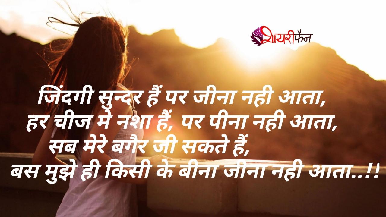 hindi love shayari jindgi sundar hai par jin nahi aata ,
