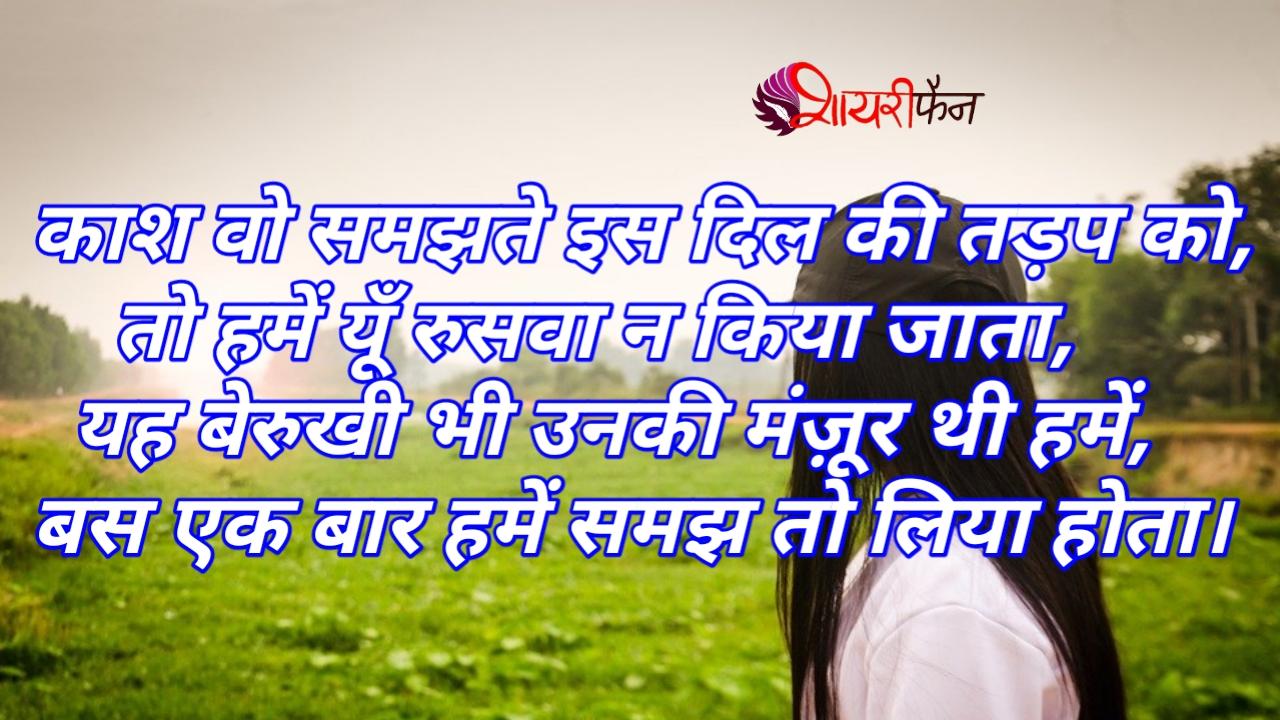 hindi love shayari kass wosmjhte ish dil ki tadpan ko ,