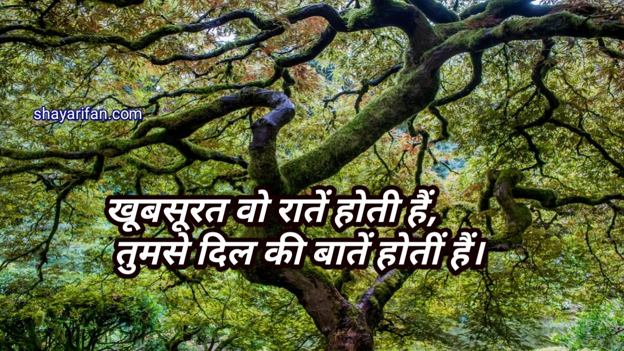 hindi love shayari khub surt wo rat hoti hai.