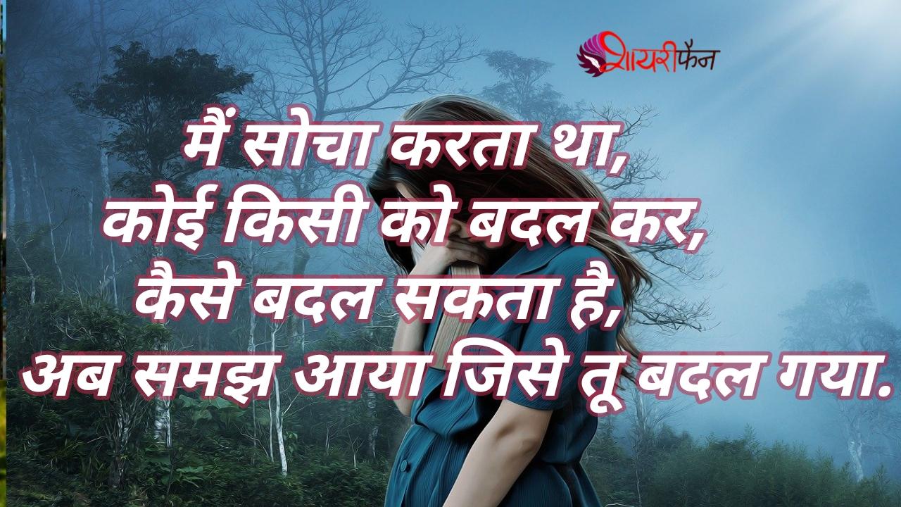 hindi love shayari mai socha tha