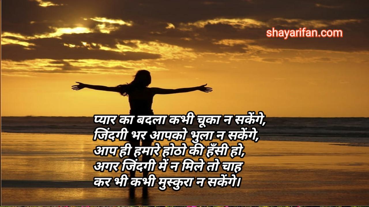 hindi love shayari pyar ka badla kabhi chuka na ske