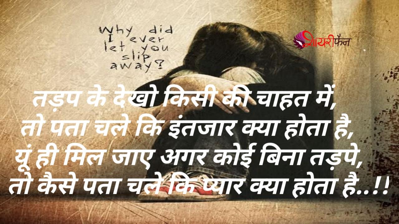 hindi love shayari tadp ke dekho kisi ke chahat me ,