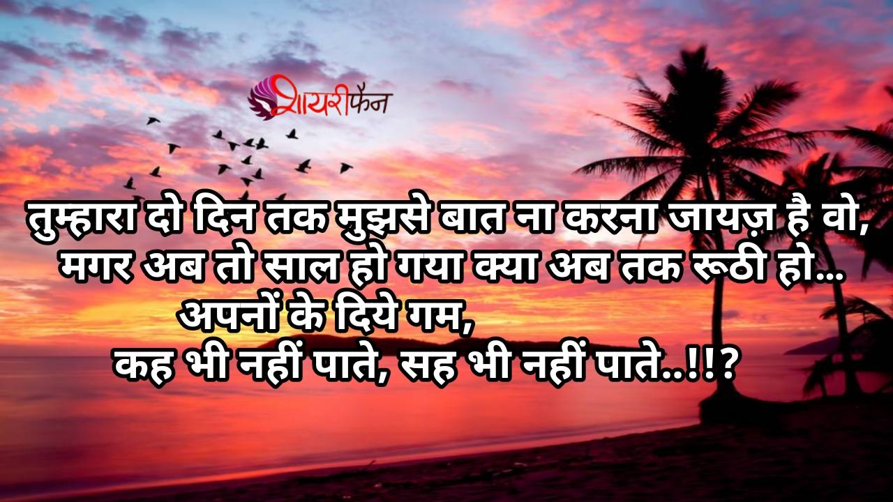 hindi love shayari tumahara do din tak mujhse bat na karna jayej wo,