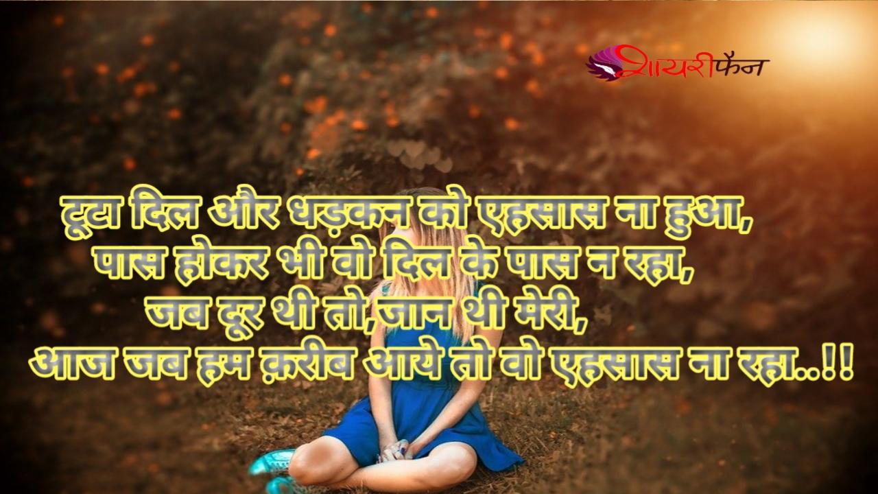 hindi love shayari tuta dil aur dhakan ko yehshas na huaa ,