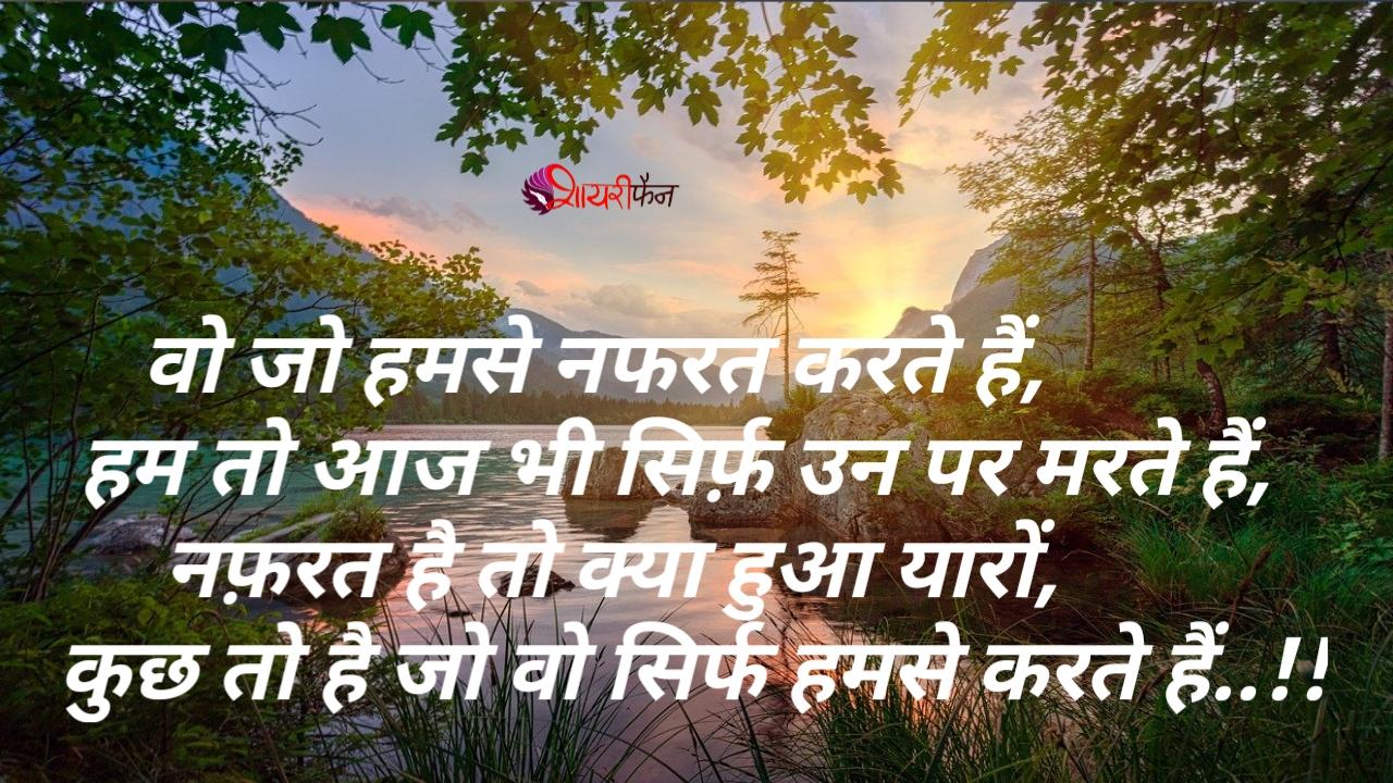 hindi love shayari wo jo hamse naphrat karte hai ,