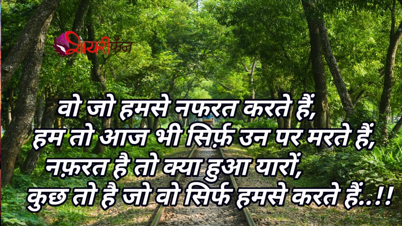hindi love shayari wo jo hamse naphrat krte hai ,