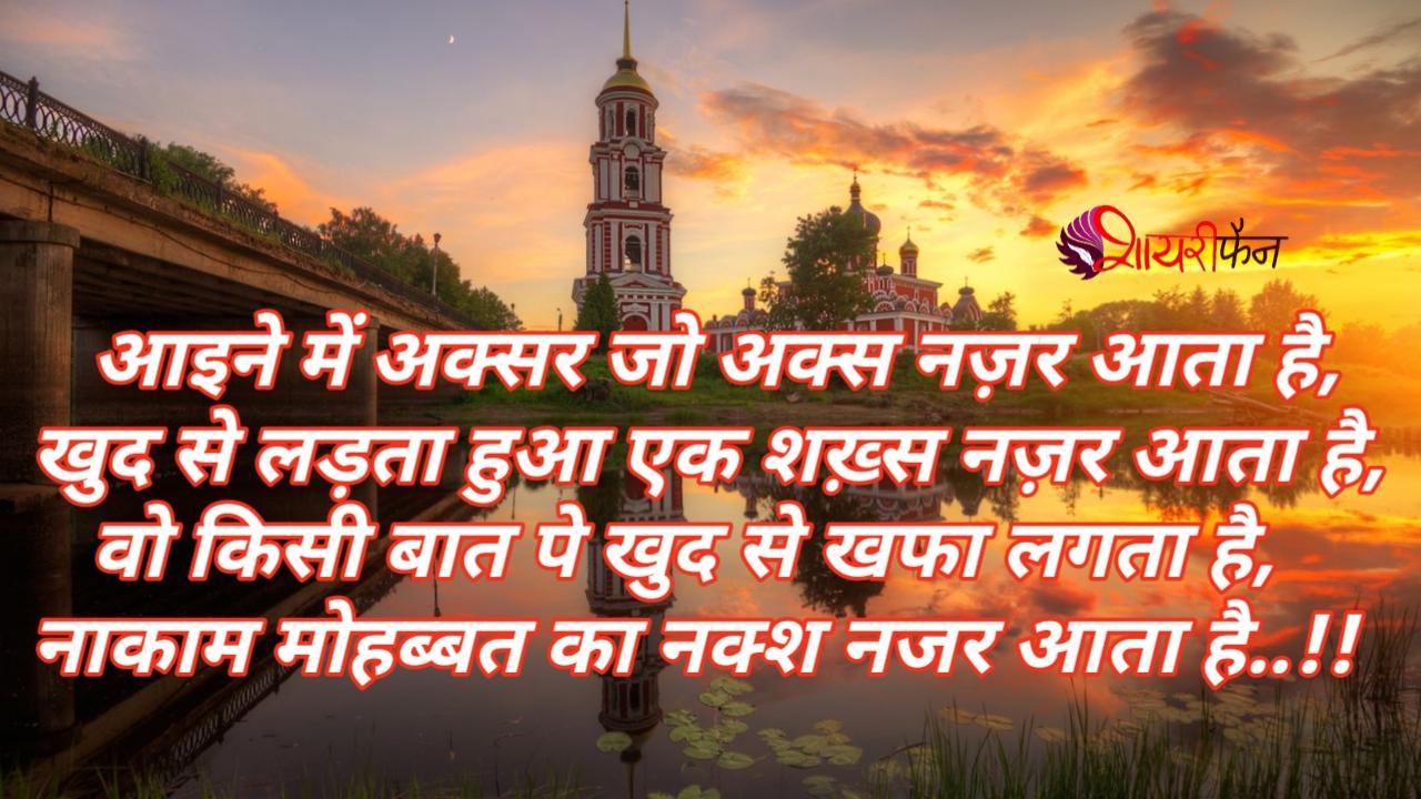 hindi love shayri aayine me jo akshar najar aata hai