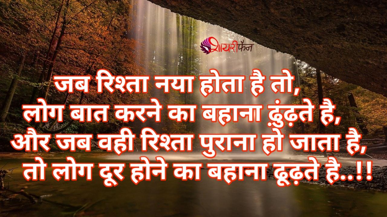 hindi love shayri jab rishta naya hota hai to ,