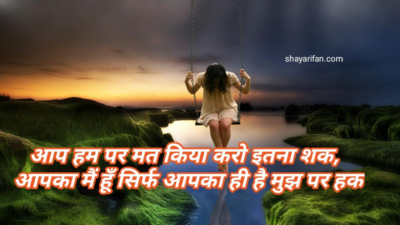 hindi sad shayari aap hm par imat kiya karo itna shak