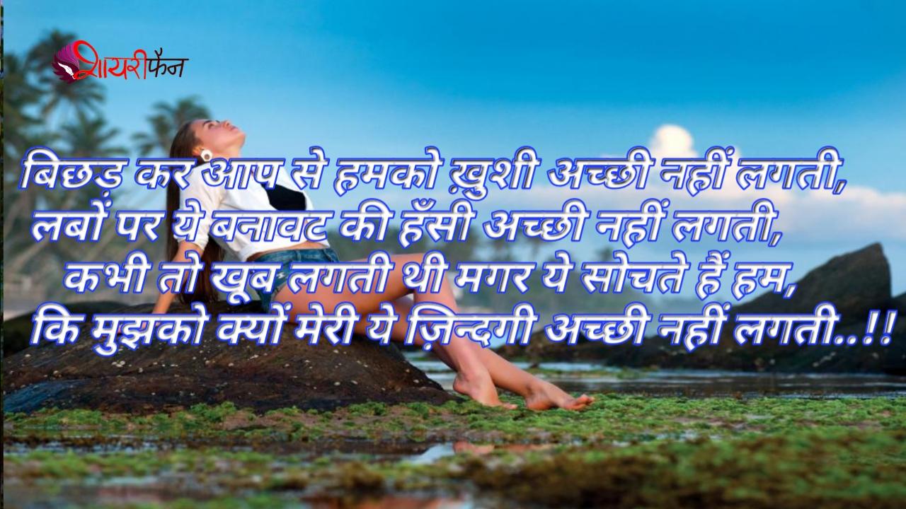 hindi sad shayari bichhad kar aapse hamko achhi nahi lagti, ,