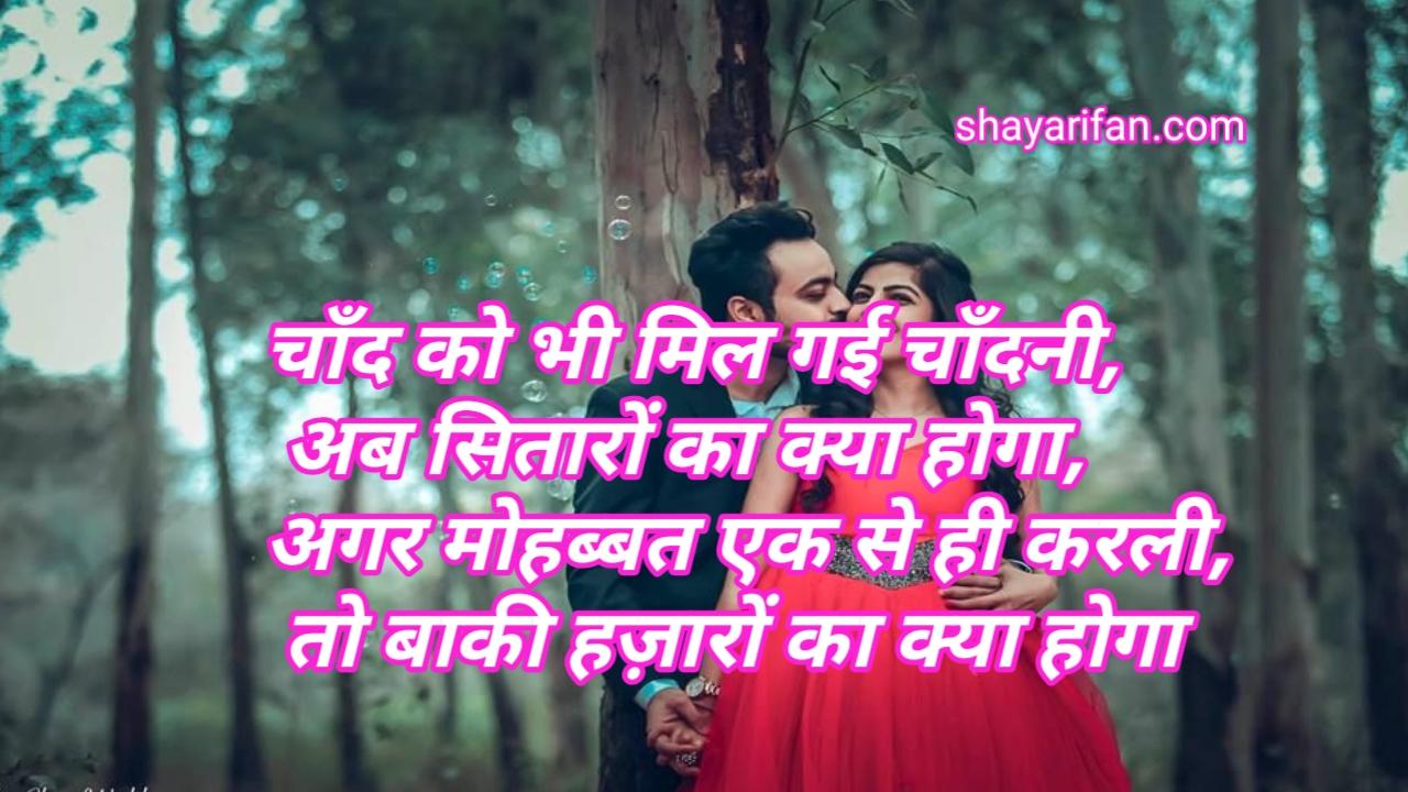 hindi sad shayari chand ko bhi