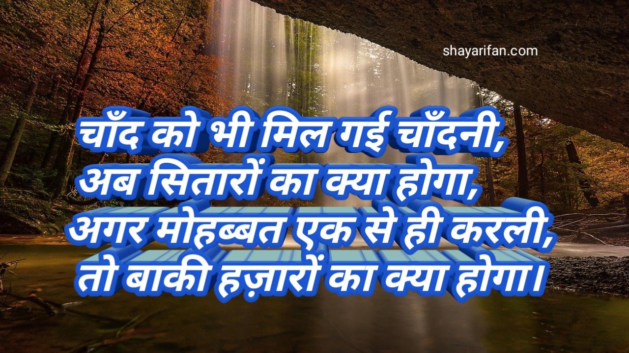 hindi sad shayari chnd ko bhi mil gayi chandni