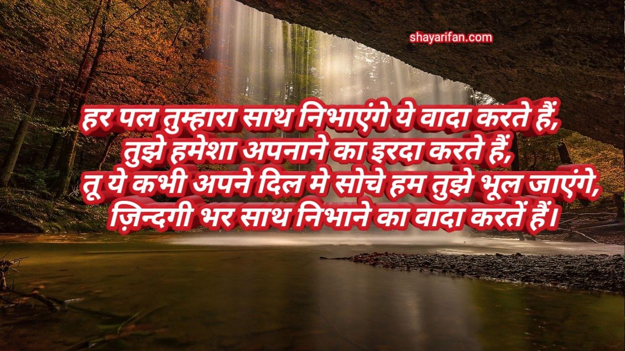 hindi sad shayari har pl