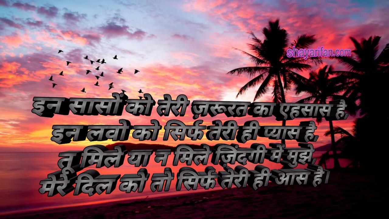 hindi sad shayari in sanso ki teri jarurt hai