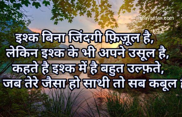 Best Hindi Love Shayari Teri Yad Meri Har Bat Me Hai