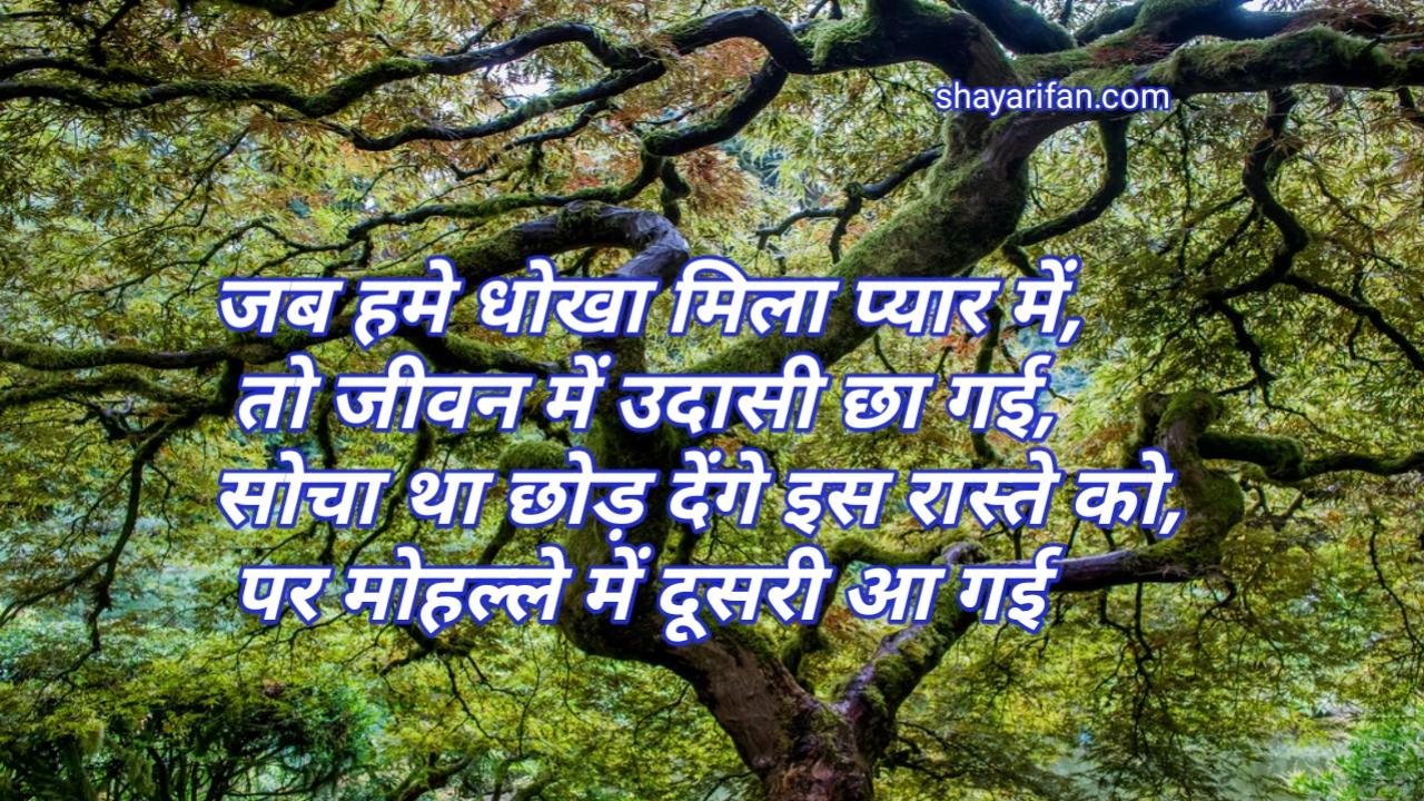 hindi sad shayari jab hme dhokha mila pyar me ,