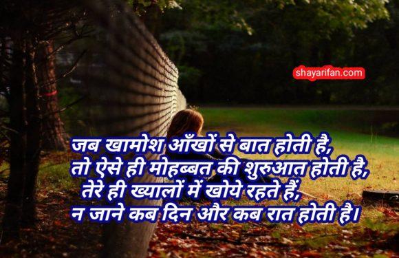 Best Top Love Hindi Shayari Ye Dil Dhadakta Hai Tere Naam Se