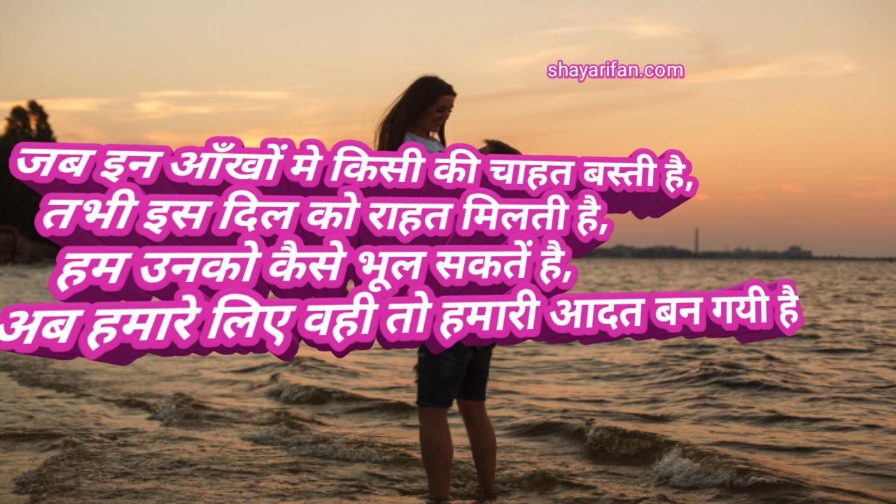 hindi sad shayari jb in aakho