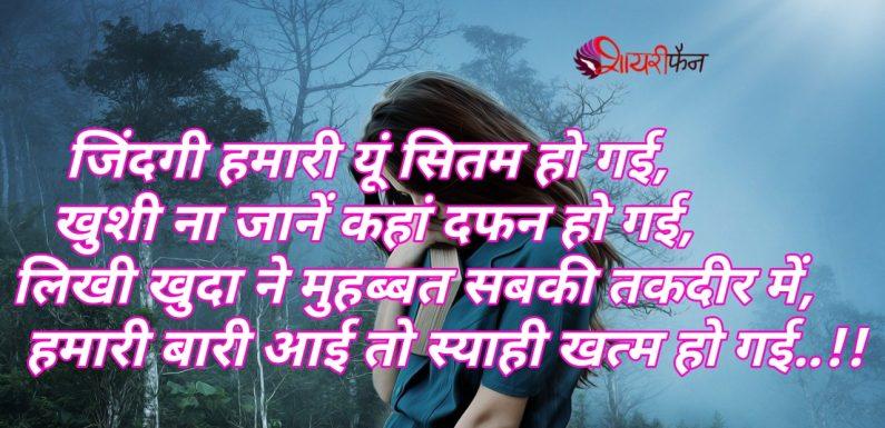 Hindi Love Shayari  Chingari Ka Khaup Na Diya kro Hame