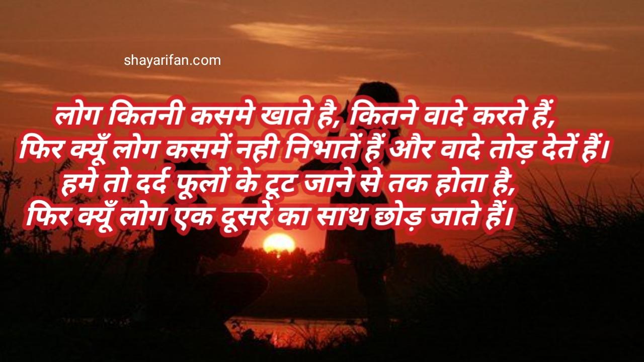 hindi sad shayari log kitane kashme khate hai