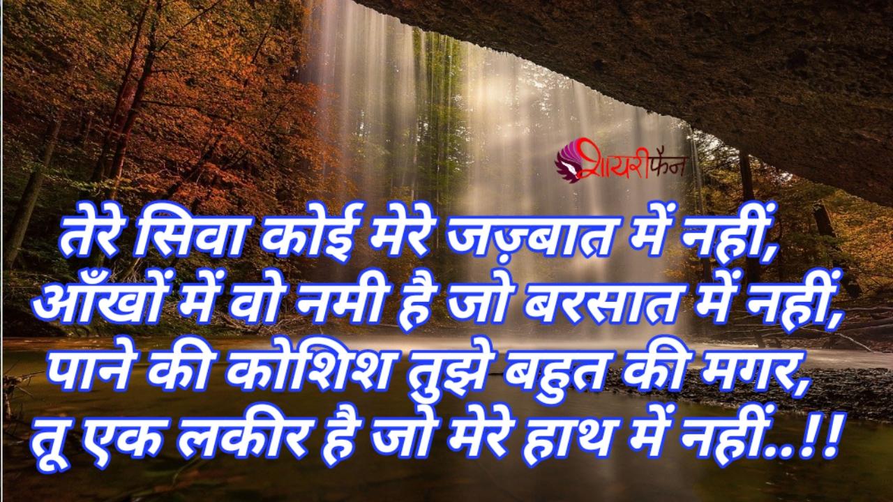 hindi sad shayari tere siva mere koi jajbat nahi